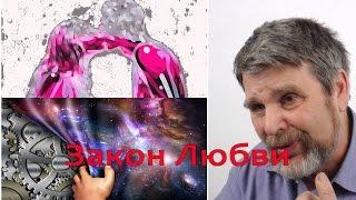 Обыкновенный писатель о Законе Любви Георгий Сидоров
