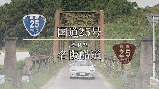 4K/酷道名阪酷道とはどのような道路なのか奈良県側国道25号車載ロードスター
