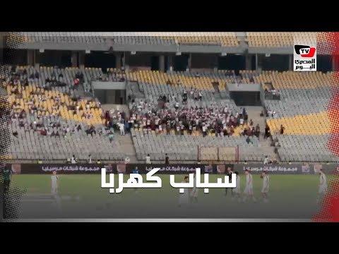 جماهير الزمالك تهاجم «كهربا» من مدرجات برج العرب قبل انطلاق المباراة أمام ديكاداها