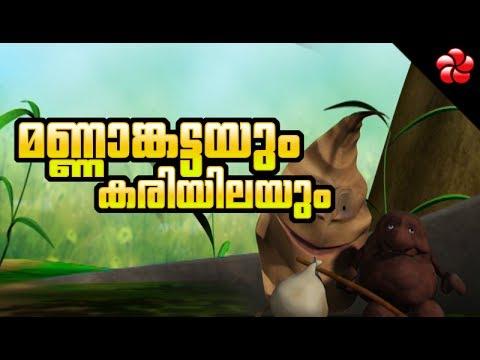 Download Malayalam Nursery Rhyme from manchadi (manjadi) | മണ്ണാങ്കട്ടയും കരിയിലയും | Manchadi nursery songs Mp4 HD Video and MP3