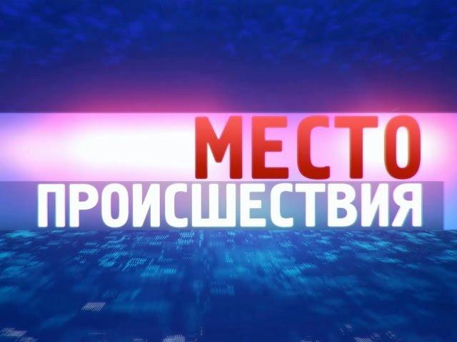 «Место происшествия – Ангарск» за 20июля 2015