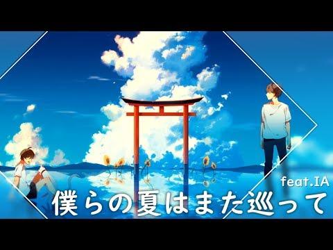 僕らの夏はまた巡って (Our Summer Will Come Again) / *Luna feat.IA【New Album『ラズライトの夢』2019.4.27Release】
