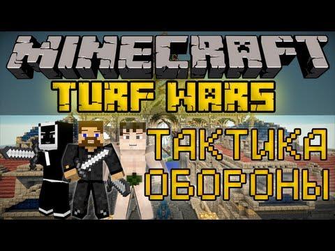 Тактика обороны - Minecraft Turf Wars Mini-Game [LastRise]
