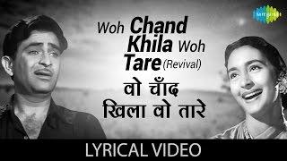 Woh Chand Khila with lyrics | वो चाँद खिला गाने के बोल  | Anari | Raj kapoor, Nootan