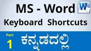 MS Word 2007/10 Keyboard Shortcuts (In KANNADA) | Part - 1