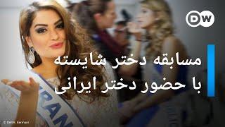 پشتپرده مسابقه دختر شایسته میان قارهای با حضور دختر ایرانی
