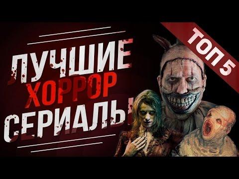 Топ – 5 самых страшных сериалов