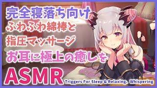 【ASMR】寝落ち向け。あまい囁きとふわふわ綿棒で極上の癒しを(吐息、囁き、マッサージ)(Triggers For Sleep & Relaxing、Whispering)【周防パトラ / ハニスト】