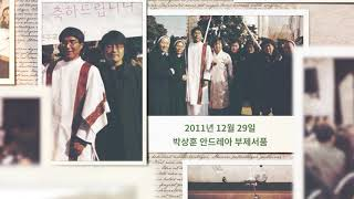 만덕성당 40주년 기념 수집사진