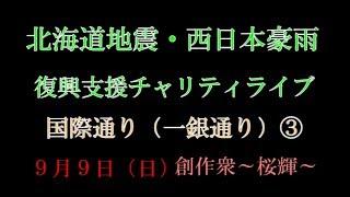 北海道地震・西日本豪雨復興支援ライブ③創作衆~桜輝~