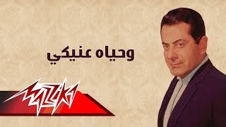 اغاني طرب MP3 Wehyat Eineky - Farid Al-Atrash وحياه عنيكي - فريد الأطرش تحميل MP3