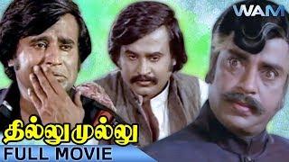 Thillu Millu (2013) - Watch Free Full Length Tamil Movie Online