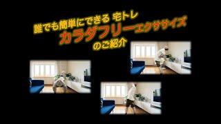 身体自由-カラダフリーチャンネル SP2〜カラダフリー・エクササイズのご紹介