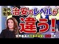 【海外衝撃】海外「治安のレベルが違う」 世界最高の日本の治安に驚愕の声!仏メディアが紹介