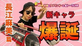 【ラッパー乱入】花金に長江アナウンサーと生トークライブ
