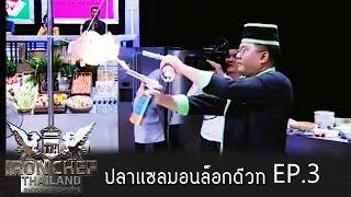 Iron Chef Thailand - Battle ปลาเเซลมอนล็อกด๊วท 3