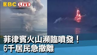 【東森大直播】菲律賓火山瀕臨噴發!6千居民急撤離