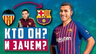 Джейсон Мурильо - новый защитник Барселоны | Первый футбольный трансфер 2019 года