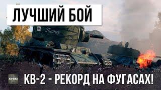 ЭТОТ ИГРОК НА КВ-2 СНОВА ЛОМАЕТ ИГРУ!