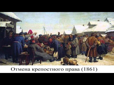 Освобождение крестьян: отмена крепостного права