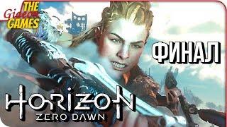 HORIZON Zero Dawn ➤ Прохождение #20 ➤ УБИТЬ БОГА СМЕРТИ [финал]