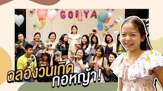 รวมแฟนคลับ เซอร์ไพรส์ งานวันเกิด กอหญ้า l GoryaNayada