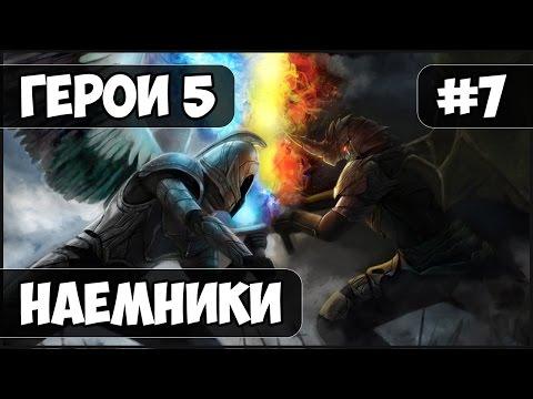 Меч и магия 3 русская версия