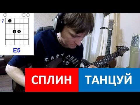 Сплин Аккорды Танцуй 🎸 cover под гитару
