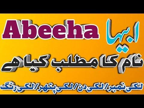Abeeha ابیہا name meaning in Urdu/hindi. Abeeha name ka Matlab. Islamic names.  Lucky number.