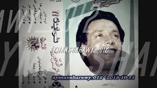 تحميل اغاني عمر فتحى تانى مرة متعملهاش _ على ايدك MP3