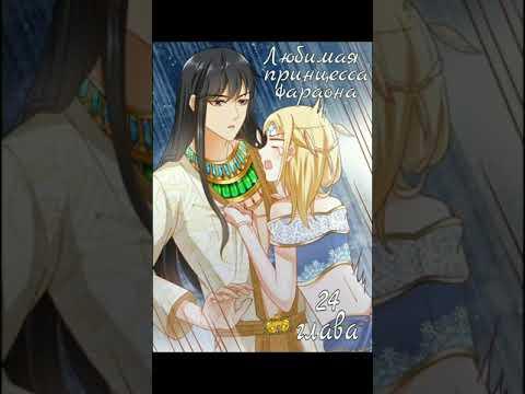 "Озвучка манги ""Любимая принцесса фараона"" 24 глава"