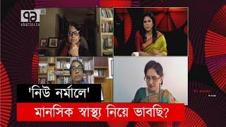 'নিউ নরমালে' মানসিক স্বাস্থ্য নিয়ে ভাবছি? | Ekattor Songjog | Ekattor TV