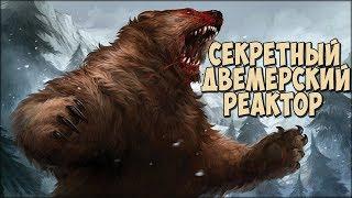 Skyrim СЕКРЕТНАЯ ЛОКАЦИЯ КНИЖНЫЙ КВЕСТ (медведи оборотни)