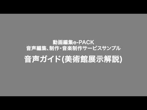 音声ガイド(美術館展示解説) 男性