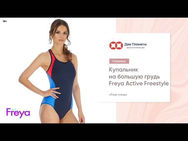 Видео Купальник FREYA ACTIVE Freestyle 3969, Темно-синий