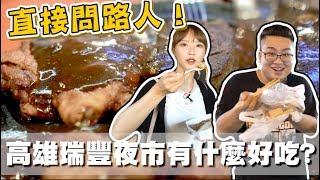 【Joeman】高雄瑞豐夜市有甚麼好吃?直接問路人!ft.咪妃