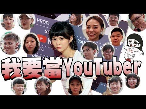 當YouTuber的心臟一定要夠大顆?突擊訪問