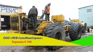Купить трактор Кировец к 700, К 701 после капитального ремонта  ООО СельМашСервис