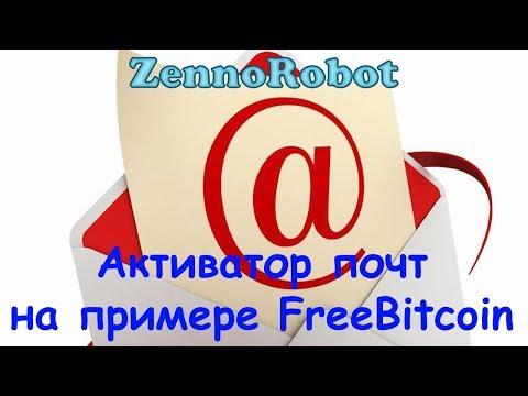 Обучение ZennoPoster. Пишем Активатор FreeBitcoin.