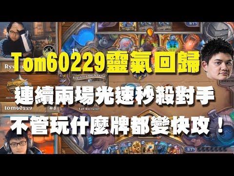 Tom60229霸氣回歸秒殺對手!!