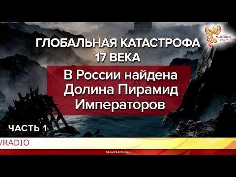 В России найдена Долина Пирамид Императоров.  Глобальная катастрофа 17 века часть 1.