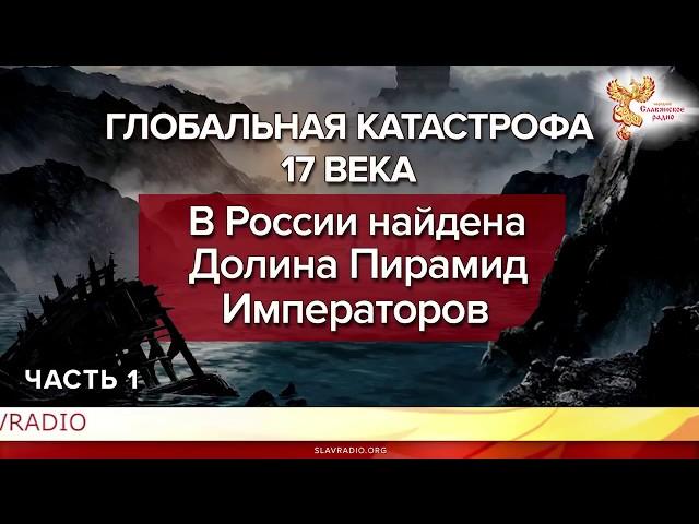 В России найдена Долина Пирамид Императоров. Глобальная катастрофа 17 века