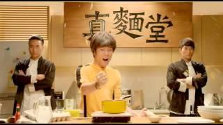 味丹真麵堂 - 李小龍篇 (30秒)