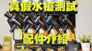 WORX威克士真假水槍測試 - 水槍配件介紹! 破解網上水槍騙案