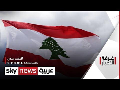 العرب اليوم - شاهد: تفاصيل جديدة عن لبنان والتعثر الحكومي وأنباء عن تعطيل التأليف