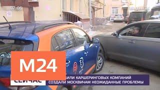 Столичные водители стали жаловаться на каршеринг - Москва 24