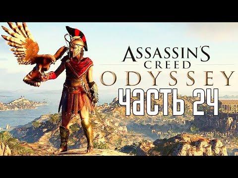 Assassin's Creed: Odyssey ► Прохождение на русском #24 ► СПАРТА И АФИНЫ!