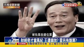 """【民視全球新聞】習近平""""最信任的人"""" 王岐山何許人也?"""
