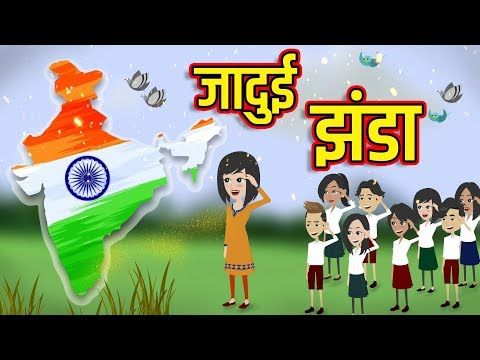 Independence Day Special Magical Flag: - Cartoon Videos | Fairy Tales | Panchatantra | जादुई झंडा