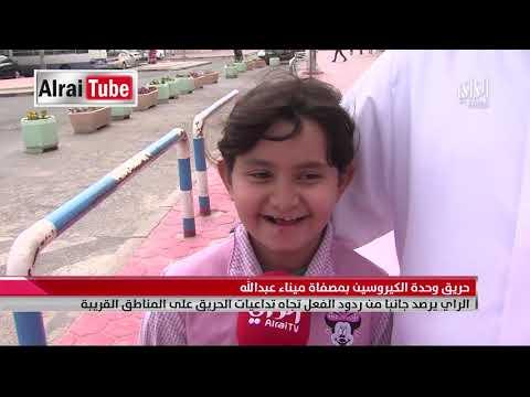 نشرة أخبار الراي 2019 04 03 تقديم أحمد العنزي
